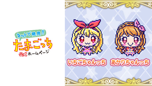 【コラボ】アイカツオンパレード!×たまごっちみーつ ...