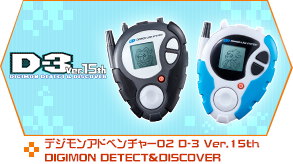 デジモンアドベンチャー02 D-3 Ver.15th