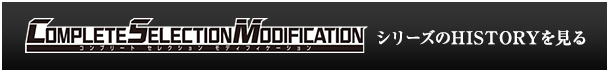 COMPLETE SELECTION MODIFICATIONシリーズのHISTORYを見る