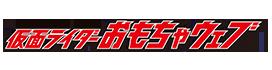 仮面ライダーおもちゃウェブ