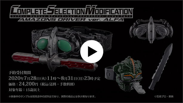 COMPLETE SELECTION MODIFICATION AMAZONS DRIVER ver. ALFA