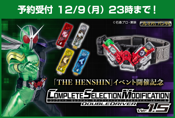 COMPLETE SELECTION MODIFICATION DOUBLEDRIVER(ver.1.5)