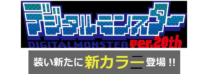 5/3(水)から『 デジモンアドベンチャー』企画展開催!!デジモン新商品の展示も!