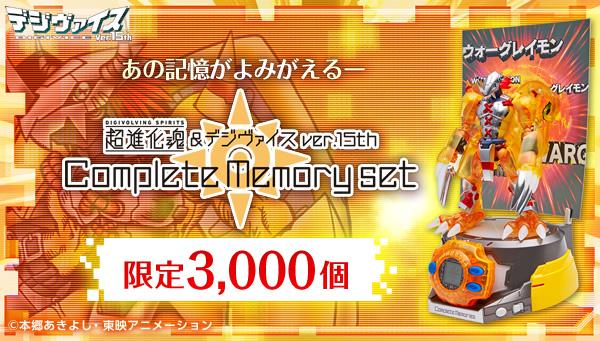 【プレミアムバンダイ】「超進化魂&デジヴァイスVer.15th コンプリートメモリーセット」予約受付中!