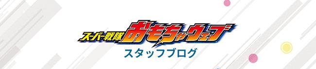 「スーパー戦隊おもちゃウェブ」スタッフブログ&ツイッター始動!
