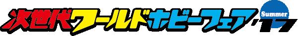 次世代WHF17′ Summer出展決定!