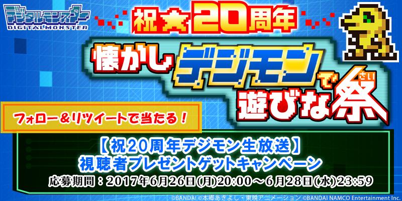 【祝20周年デジモン生放送】視聴者プレゼントゲットキャンペーン