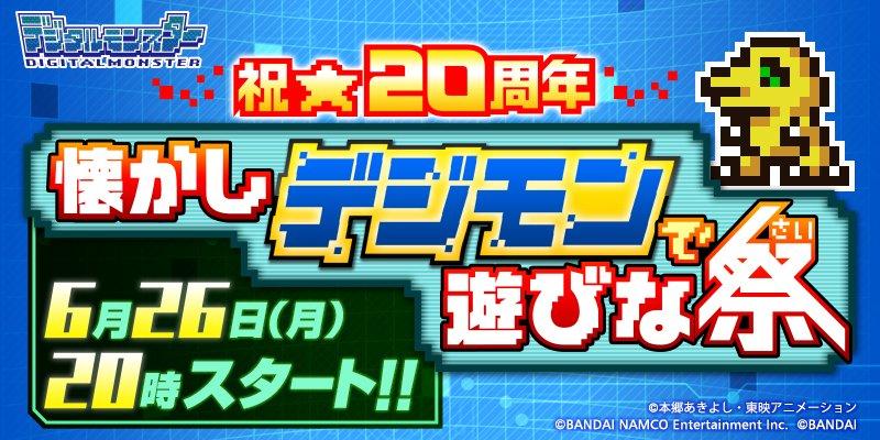 6/26(月)20時~デジモン20周年記念☆ニコニコ生放送の配信決定!