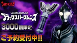 【プレミアムバンダイ】『ブラックスパークレンス』が3,000個限定で予約開始!