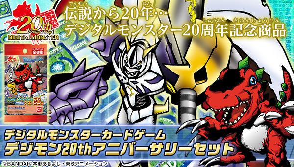 デジタルモンスターの20周年を記念した「デジタルモンスターカードゲーム」のスペシャル商品が登場!