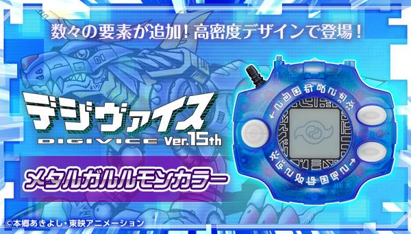 【プレミアムバンダイ】「デジヴァイスVer.15th メタルガルルモンカラー」予約受付中!