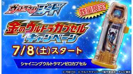 【キャンペーン情報】2017年7月8日(土)から金のウルトラマンカプセルキャンペーンスタート!!