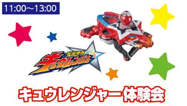 7月29日(土) 全国のトイザらスでキュウレンジャーの玩具体験会を実施!