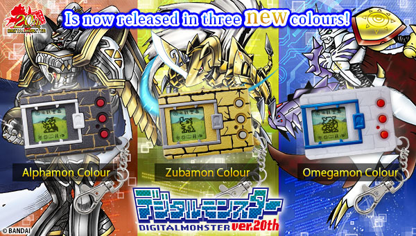 【PREMIUM BANDAI】3 New Colors of Digital Monster Ver.20th can now be purchased from outside of Japan!