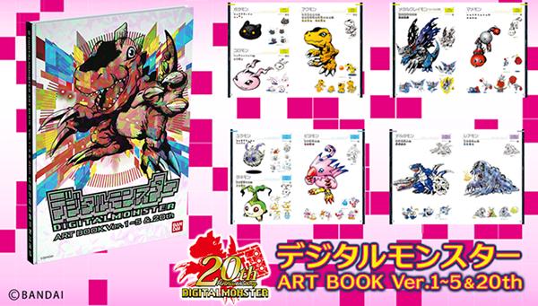 【プレミアムバンダイ】本日7/28(金)から予約開始!デジモン初の公式イラスト&設定画集『デジタルモンスター ART BOOK Ver.1~5&20th』
