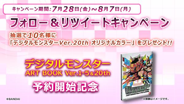 【キャンペーン】フォロー&リツイートで「デジタルモンスターVer.20th」ゲットキャンペーン