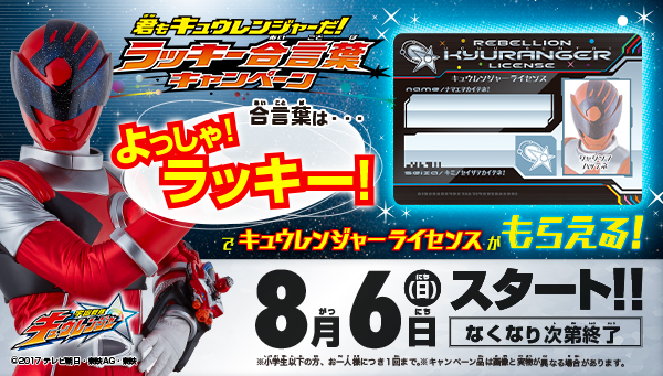 「君もキュウレンジャーだ!ラッキー合言葉キャンペーン」8月6日(日)スタート!!