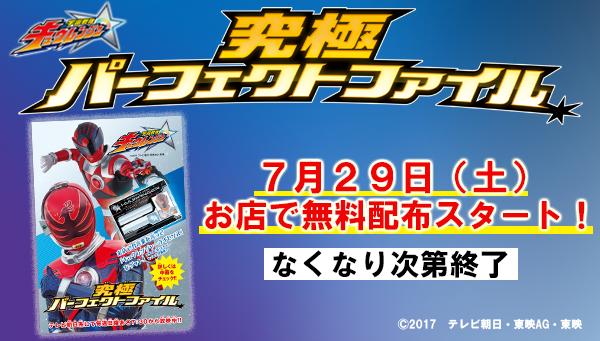 「キュウレンジャー究極パーフェクトファイル」7月29日(土)から無料配布スタート!!