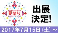 最新玩具の展示も!7/15(土)~「テレビ朝日・六本木ヒルズ夏祭り SUMMER STATION」にスーパーヒーローブースが出展決定!