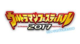 ウルトラマンフェスティバル開催!!