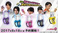 「DX仮面ライダーエグゼイド メモリアルフィニッシュガシャットセット」8/18から予約開始!