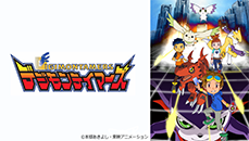 TVアニメ「デジモンテイマーズ」Blu-ray BOXが2018年4月3日に発売!