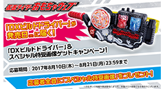 「DXビルドドライバー」が発売日に届く!「DXビルドドライバー」&スペシャル待受画像ゲットキャンペーン!