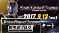[CSM開発者ブログ]CSM最新作はカイザギア!9月13日に予約開始です!