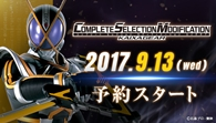 COMPLETE SELECTION MODIFICATION 第17弾にCSMカイザギアが登場!