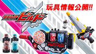WEBサイトリニューアル!仮面ライダービルドの玩具情報を多数公開!