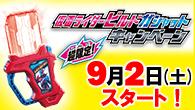 9/2(土)~開始!DXビルドドライバーを買ってゲット! 仮面ライダービルドガシャットキャンペーン!