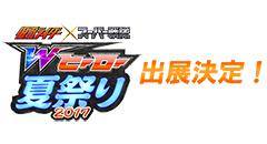 明日より開催!8/9(水)~「仮面ライダー×スーパー戦隊 Wヒーロー夏祭り2017」で最新玩具展示!