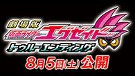 8/5(土)公開「劇場版 仮面ライダーエグゼイド トゥルー・エンディング」!新たなガシャットも同日発売!