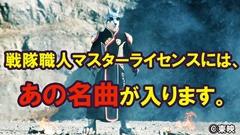 戦隊ブログvol.18  マスターライセンス続報②あの名曲を一挙収録!