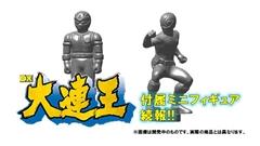 戦隊ブログvol.20 DX大連王付属ミニフィギュア続報!