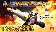 「回転剣銃 DXドリルクラッシャー」TVCM公開!