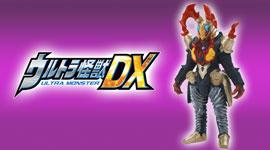 9月16日よりウルトラ怪獣DXシリーズの最新ソフビが発売!