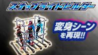 「DX仮面ライダービルド スナップライドビルダー」10/13から予約開始!