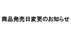 商品発売日変更のお知らせ