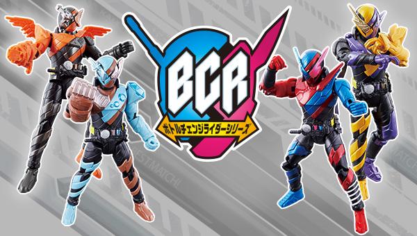 BCRシリーズ続々登場!トライアルフォームを紹介!