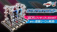 「仮面ライダービルド ボトルチェンジライダーシリーズ スナップライドビルダー」が登場!