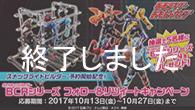 スナップライドビルダー予約開始記念!!BCRシリーズ フォロー&リツイートキャンペーン開始!!