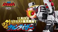 五星戦隊ダイレンジャー ウォンタイガーのリクエスト販売開始日を公開!