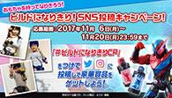 11月6日(月)スタート!「ビルドになりきり!SNS投稿キャンペーン!」