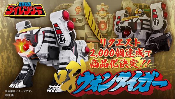 「DXウォンタイガー」リクエスト2,000個達成!商品化決定です!