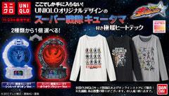 UNIQLOで宇宙戦隊キュウレンジャーの極暖ヒートテックと オリジナルデザインのスーパー戦隊キュータマがセットになって登場!