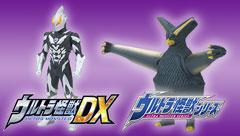 11月18日発売!ウルトラ怪獣DX「ウルトラマンべリアル アトロシアス」