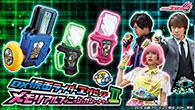「DX仮面ライダーエグゼイド メモリアルフィニッシュガシャットセットII」が登場!