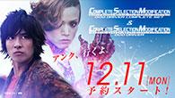 CSM第18弾「CSMオーズドライバー」12月11日11時から予約開始!