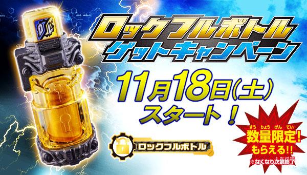 11/18(土)スタート!ロックフルボトルゲットキャンペーン!